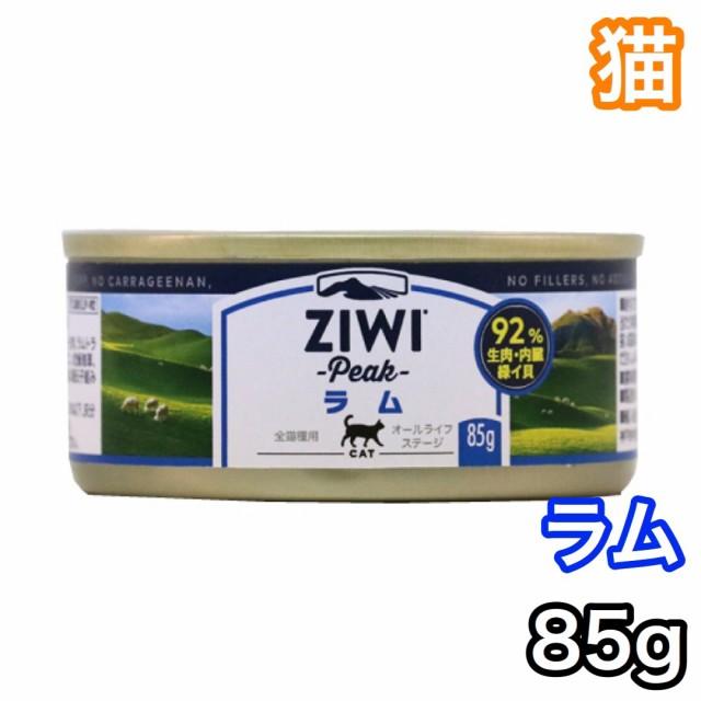 ジウィピーク キャット缶 ラム 85g ZiwiPeak キャットフード