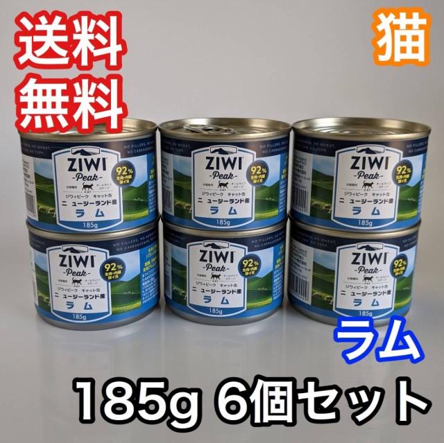 【セット販売】ジウィピーク キャット缶 ラム 185g ZiwiPeak キャットフード 6個セット