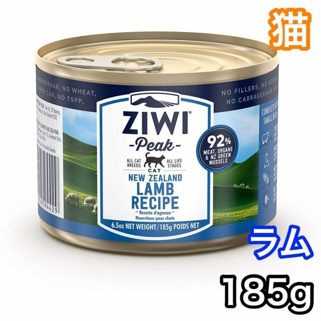 【4個から 送料無料】ジウィピーク キャット缶 ラム 185g ZiwiPeak キャットフード