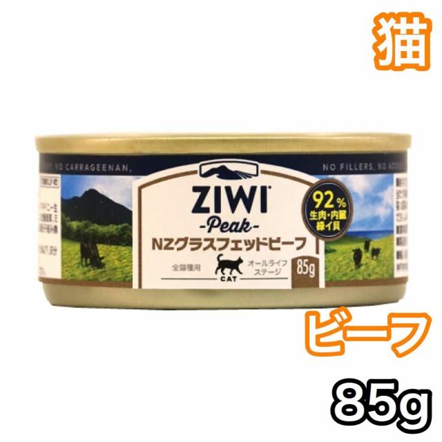 ジウィピーク キャット缶 グラスフェッド ビーフ 85g ZiwiPeak キャットフード