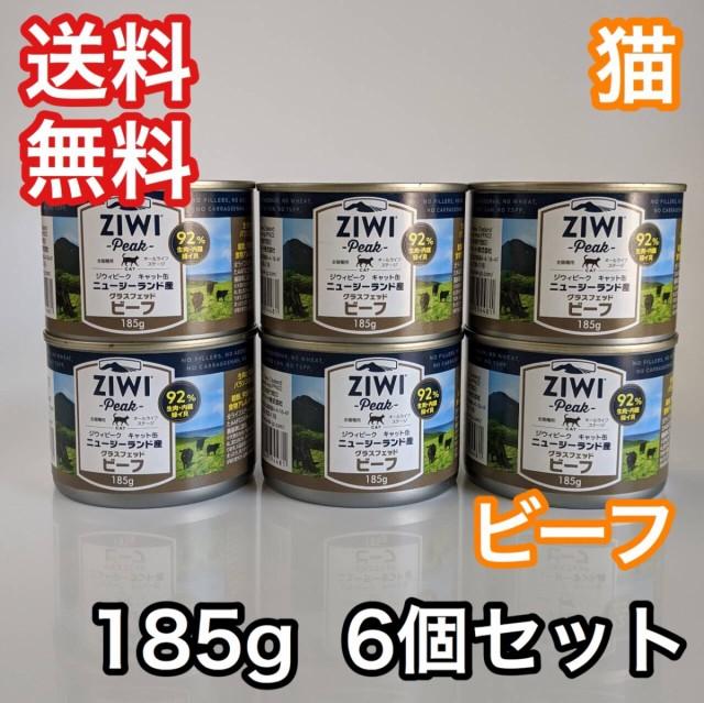 【セット販売】ジウィピーク キャット缶 グラスフェッド ビーフ 185g ZiwiPeak キャットフード 6個セット