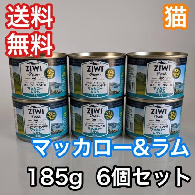 【セット販売】ジウィピーク キャット缶 マッカロー&ラム 185g ZiwiPeak キャットフード 6個セット