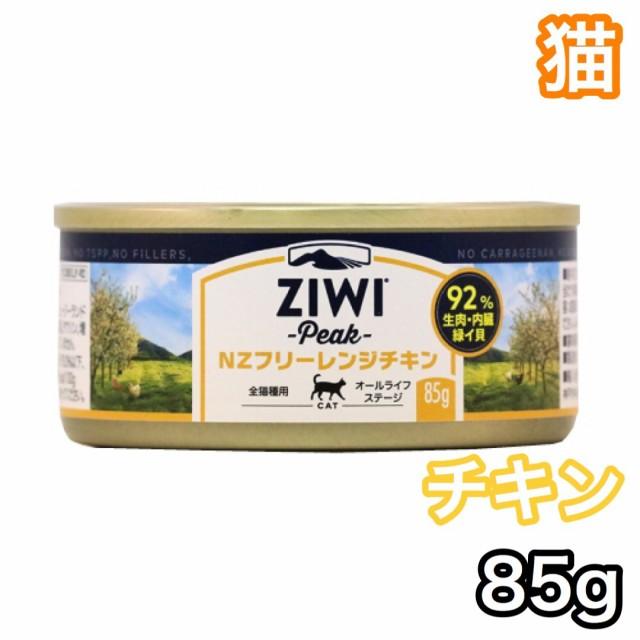 ジウィピーク キャット缶 フリーレンジチキン 85g ZiwiPeak キャットフード
