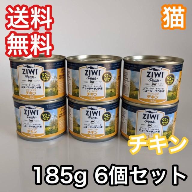 【セット販売】ジウィピーク キャット缶 フリーレンジチキン 185g ZiwiPeak キャットフード 6個セット