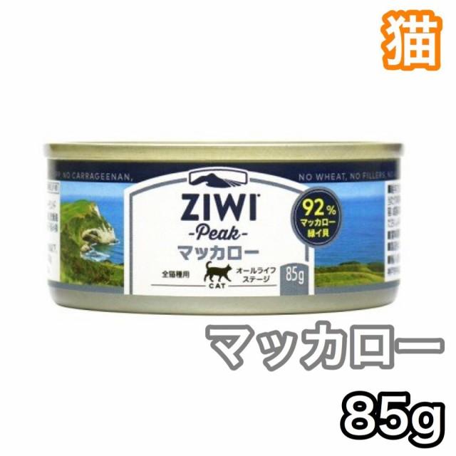 ジウィピーク キャット缶 マッカロー 85g ZiwiPeak キャットフード