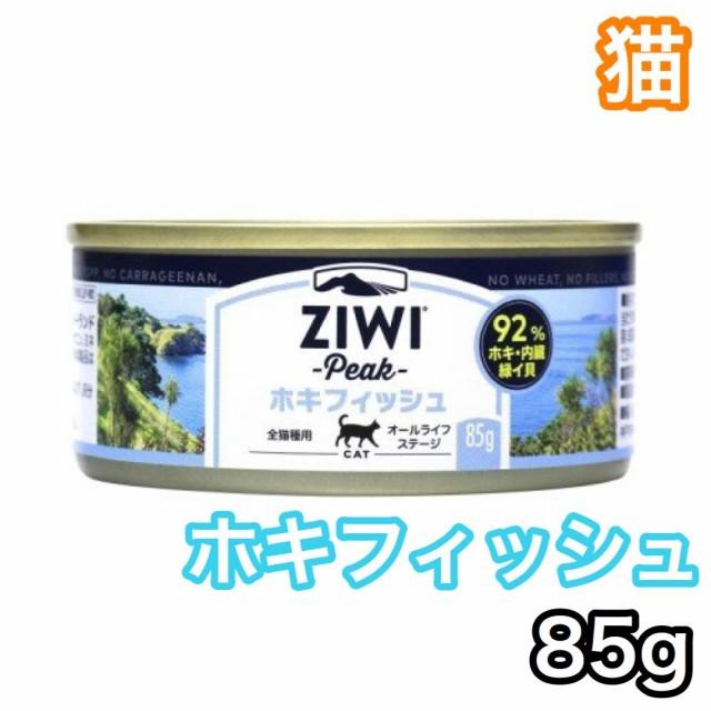 ジウィピーク キャット缶 ホキフィッシュ 85g ZiwiPeak キャットフード