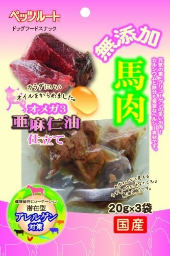 馬肉 亜麻仁油仕立て 無添加 ペッツルート 20g×3 国産 犬 おやつ トリーツ
