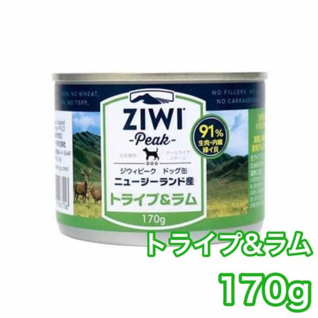 ジウィピーク ドッグ缶 トライプ ラム 170g ZIWI Peak ドッグフード 犬用 缶詰 トライプ&ラム