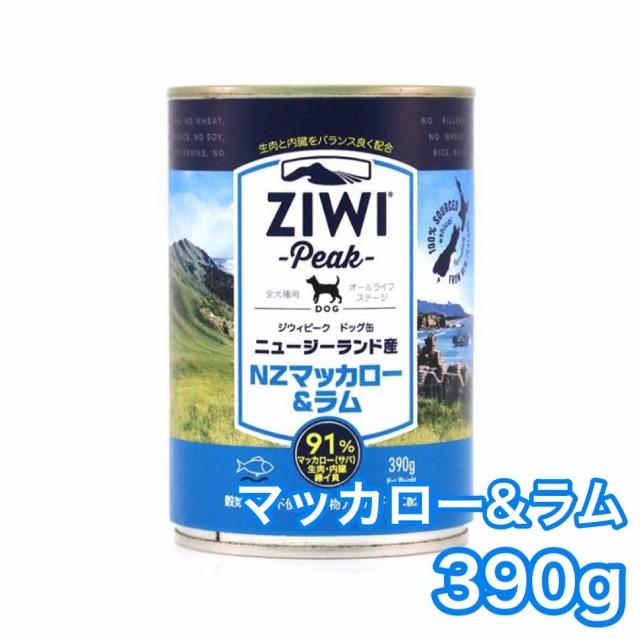【3缶から送料無料】ジウィピーク ドッグ缶 マッカロー ラム 390g ZIWI Peak ドッグフード 犬用 缶詰 マッカロー&ラム