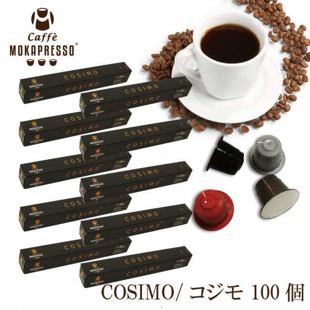 ネスプレッソ 互換カプセル コーヒー 一杯あたり55円(税別) モカプレッソ 10箱(100カプセル) COSIMO コジモ 強さ7/10 送料無料
