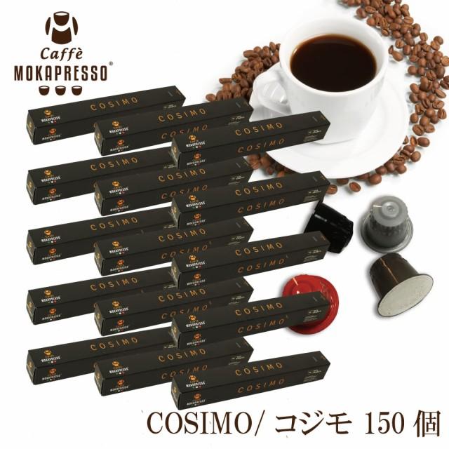 ネスプレッソ 互換カプセル コーヒー 一杯あたり52.5円(税別) モカプレッソ 15箱(150カプセル) COSIMO コジモ 強さ7/10 送料無料