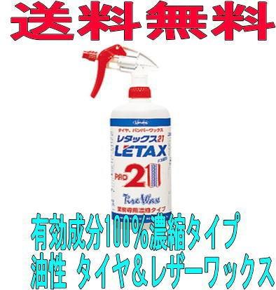 送料無料 Linda レタックス21 1L 横浜油脂タイヤ&レザーワックス 高濃縮タイプBC10(2431)