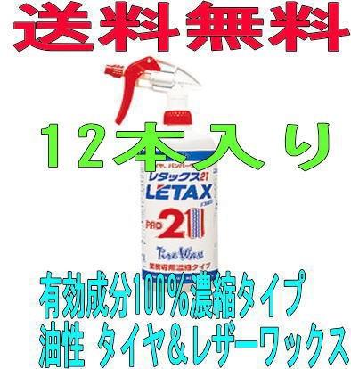 送料無料 Linda レタックス21 12本入り 横浜油脂タイヤ&レザーワックス 高濃縮タイプBC10(2431)
