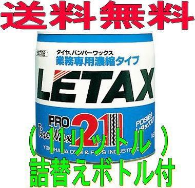 送料無料 Linda レタックス21 11リットル 横浜油脂タイヤ&レザーワックス 高濃縮タイプBC06(838)