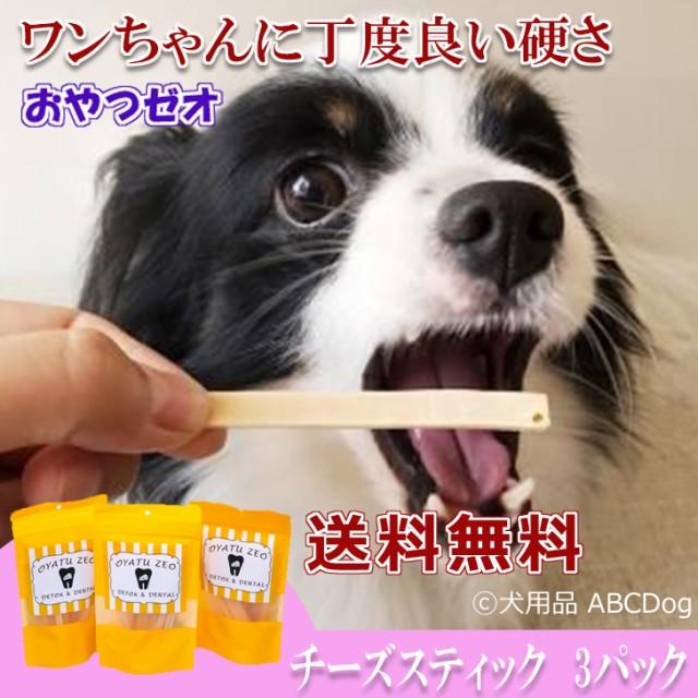 チーズスティック おやつゼオ 3パック〈ゼオライト入りおやつ】 犬 ペット 無添加 国産 安心安全 歯石減少効果 賞味期限2021年6月30日