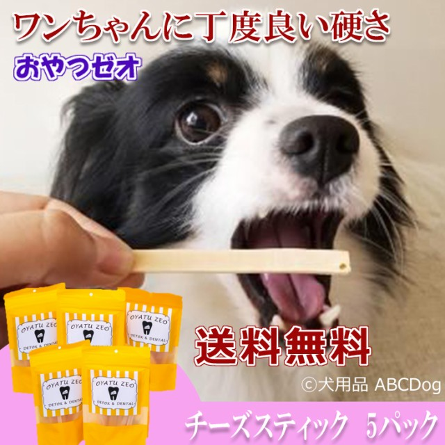 チーズスティック おやつゼオ 5パック〈ゼオライト入りおやつ】 犬 ペット 無添加 国産 安心安全 歯石減少効果 賞味期限2021年6月30日