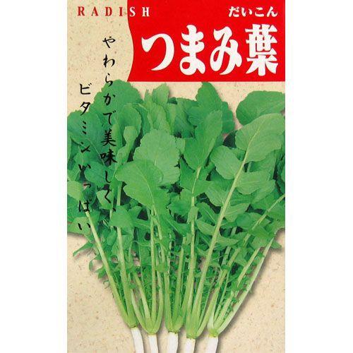 つまみ葉 (葉大根の種) 小袋 約20ml