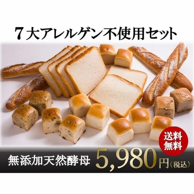 グルテンフリー 米粉パン 7大アレルゲン不使用セット