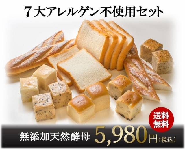 グルテンフリー 米粉パン 天然酵母 パンセット 詰め合わせ 7大アレルゲン不使用セット