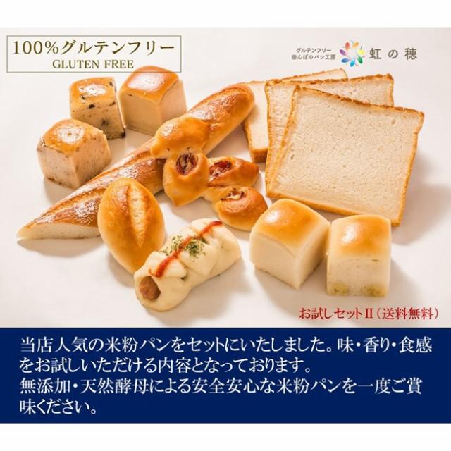 グルテンフリー パン 米粉パンお試しセット(2)