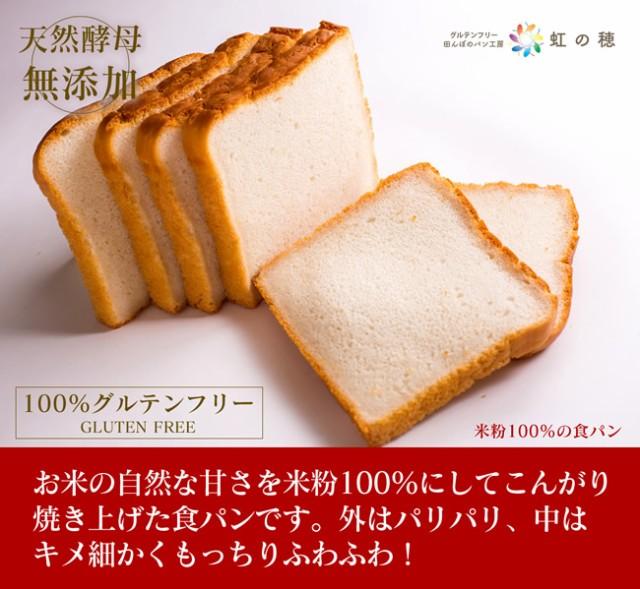 グルテンフリー パン 無添加 天然酵母 米粉パン 米粉100% 食パン