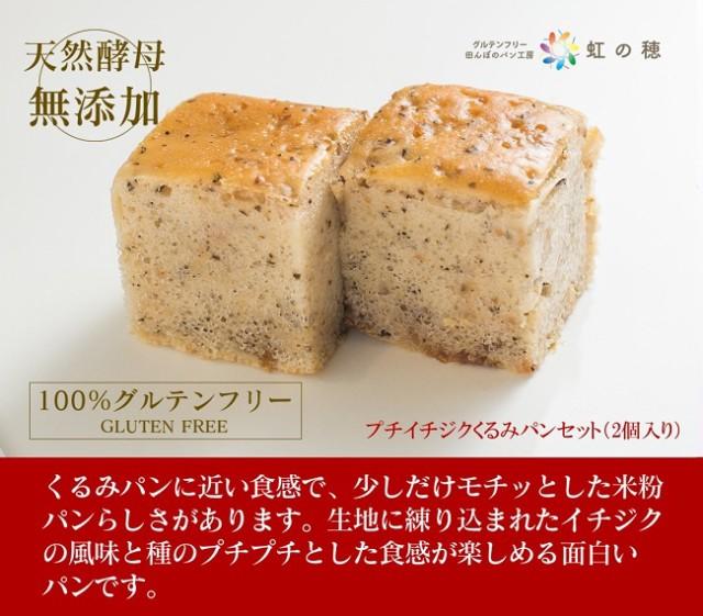 グルテンフリー パン 米粉パン プチイチジクくるみパン(2個入り)