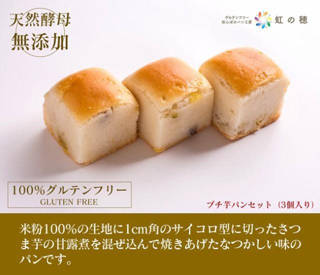 グルテンフリー パン 米粉パン プチ芋パンセット(3個入り)