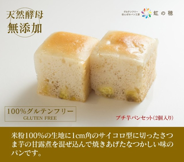 グルテンフリー パン 米粉パン プチ芋パンセット(2個入り)