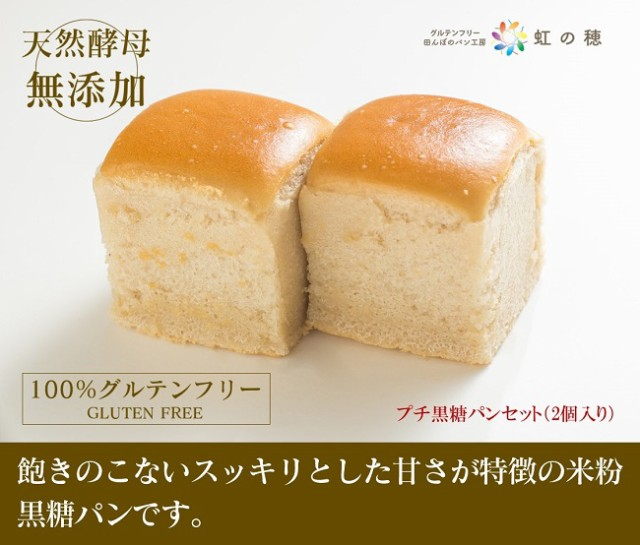 グルテンフリー パン 米粉パン プチ黒糖パンセット(2個入り)