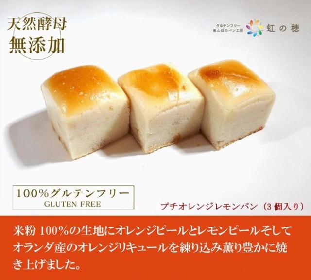 グルテンフリー パン 米粉パン プチオレンジレモンパンセット