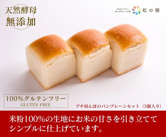 グルテンフリー パン 米粉パン プチ田んぼのパンプレーンセット (3個入り)
