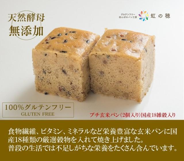 グルテンフリー パン 米粉パン プチ玄米パンセット(18雑穀米入り)(2個入り)