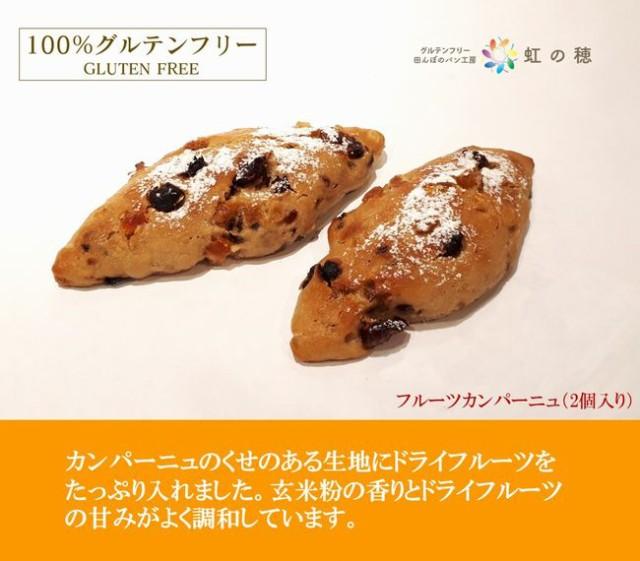 グルテンフリー パン 米粉パン フルーツカンパーニュセット(2個入り)