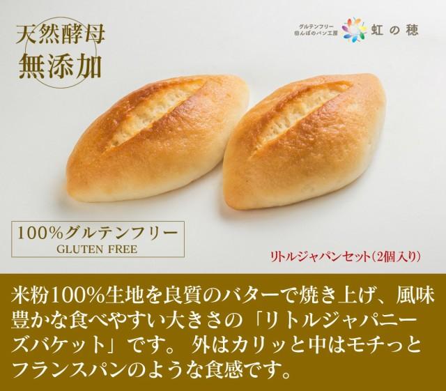 グルテンフリー パン 米粉パン リトルジャパンセット(2個入り)