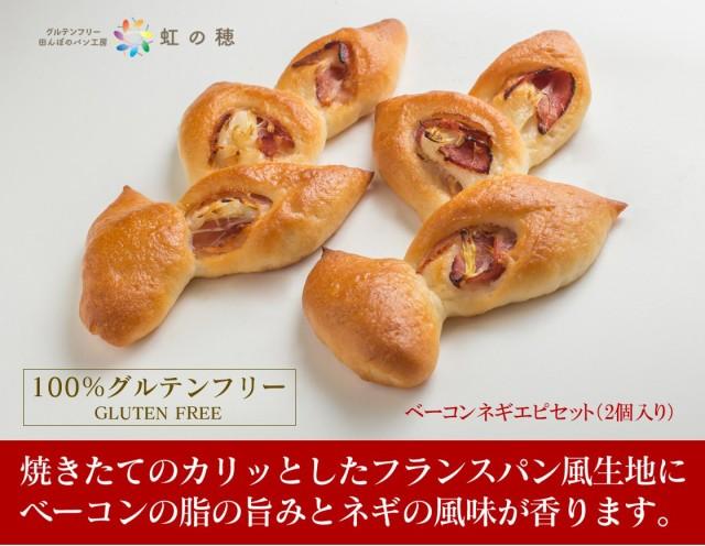 グルテンフリー パン 米粉パン ベーコンネギエピセット(2個入り)