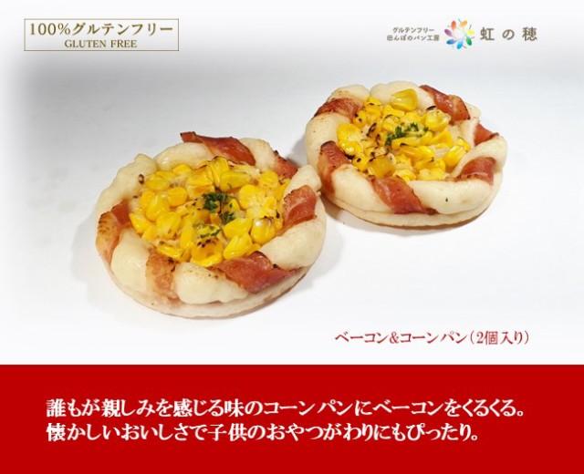 グルテンフリー パン 米粉パン ベーコン&コーンパンセット(2個入り)