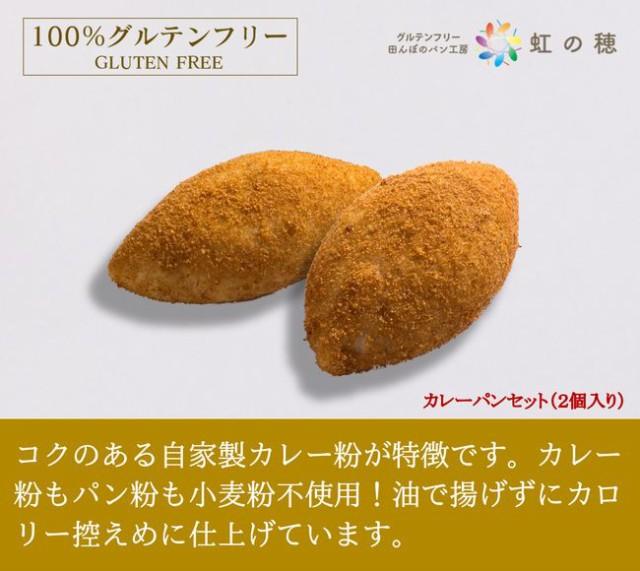 グルテンフリー パン 米粉パン カレーパンセット(2個入り)