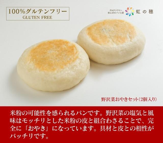 100%グルテンフリー 野沢菜おやきセット(2個入り)