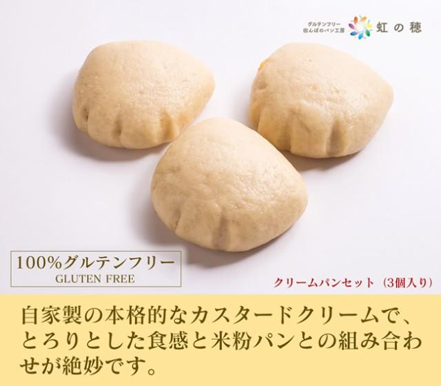 グルテンフリー パン 米粉パン クリームパンセット(3個入り)
