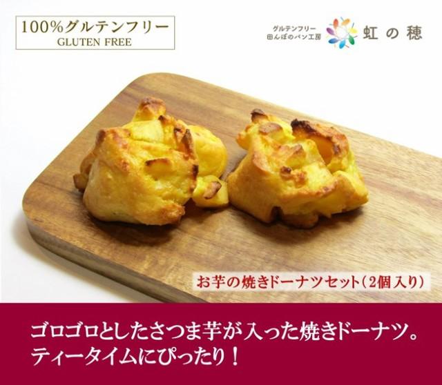 グルテンフリー パン 米粉パン お芋の焼きドーナツセット(2個入り)