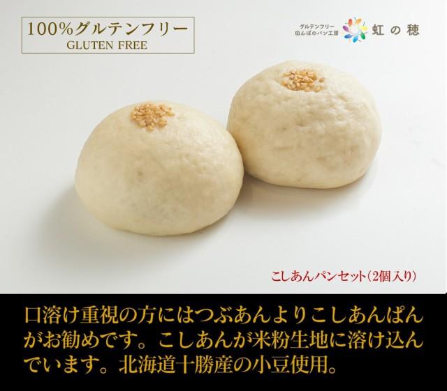 グルテンフリー パン 米粉パン こしあんぱんセット(2個入り)