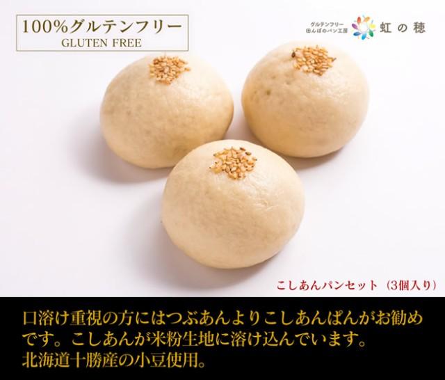 グルテンフリー パン 米粉パン こしあんぱんセット(3個入り)