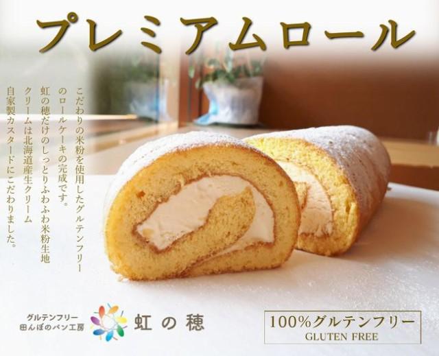 グルテンフリー ロールケーキ 米粉ロールケーキ プレミアムロール