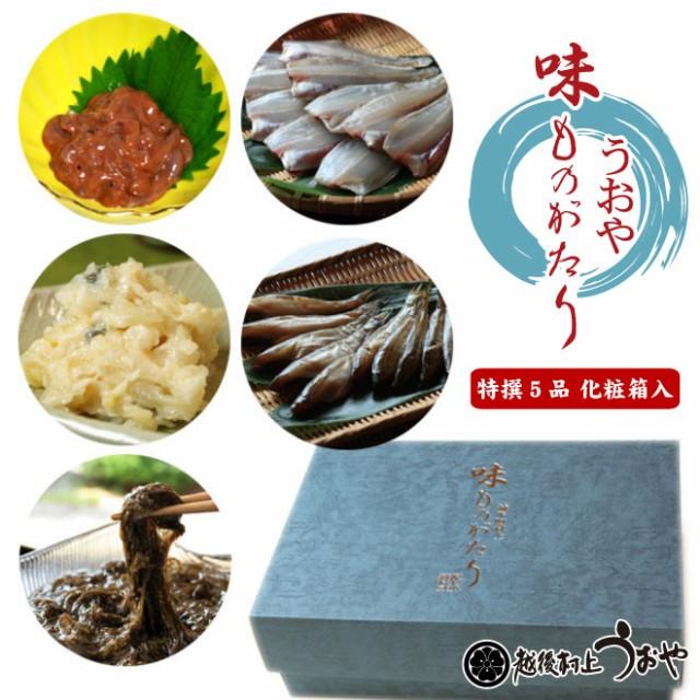 味ものがたり5品 Bセット 化粧箱入(うおや特撰5品セット)