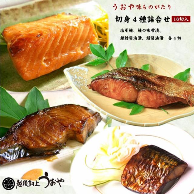 【うおや味ものがたり】 切身(4種×4切)セット【化粧箱入】(塩引鮭・鮭味噌漬・銀鱈・鯖)