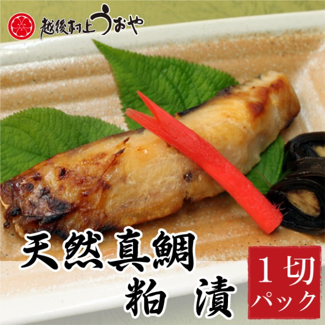 天然真鯛の粕漬(1切)/真鯛/鯛/タイ/たい/切身/かす漬/酒粕/おかず