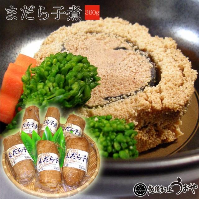 真鱈(まだら)子煮360g/たら/まだら/鱈/タラ/お惣菜/おかず/魚卵/