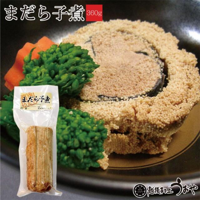 真鱈(まだら)子煮360g 1本/たら/まだら/鱈/タラ/お惣菜/おかず/魚卵/