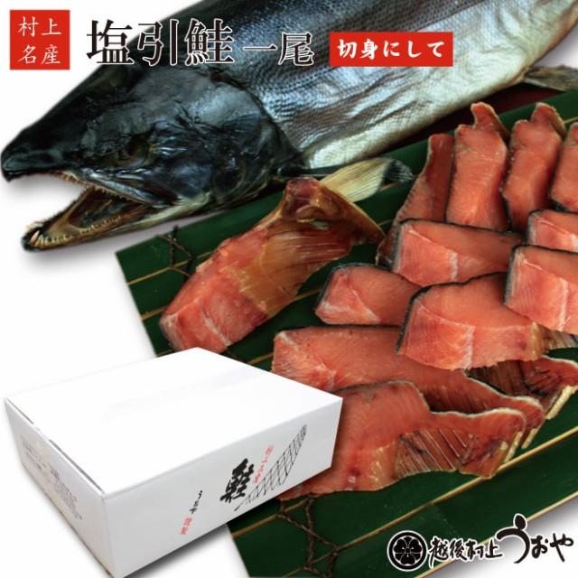 新潟 村上 名産 塩引き鮭 (生時4.5kg) 一尾【切身にして】