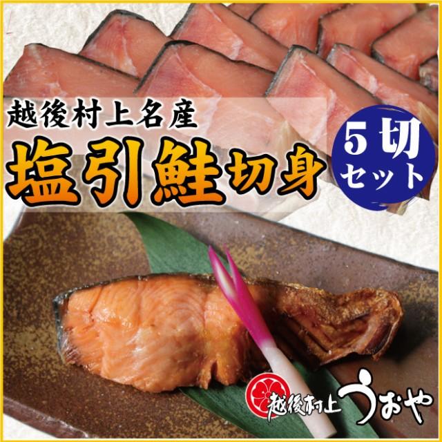 村上伝統の味 塩引鮭切身5切セット/サケ/さけ/ご飯のおかず/珍味/切り身/グルメ/